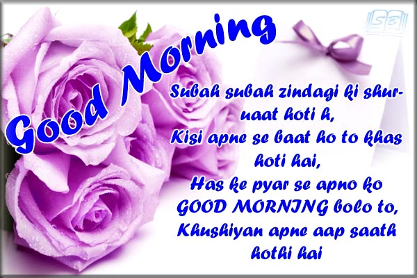 60 good morning images the best most unique collection apart from good morning images we also have some great good morning quotes in hindi good morning images with quotes as you can see above good morning m4hsunfo