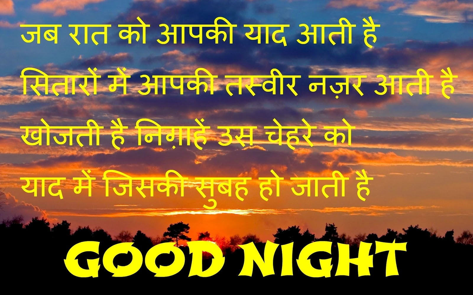 Good Night Hindi Quotes Love Good Night Images With Love Quotes In