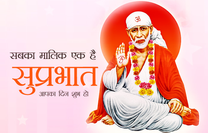 Good Morning Sai Baba God Images Hindi Wallpaper And Images Collection