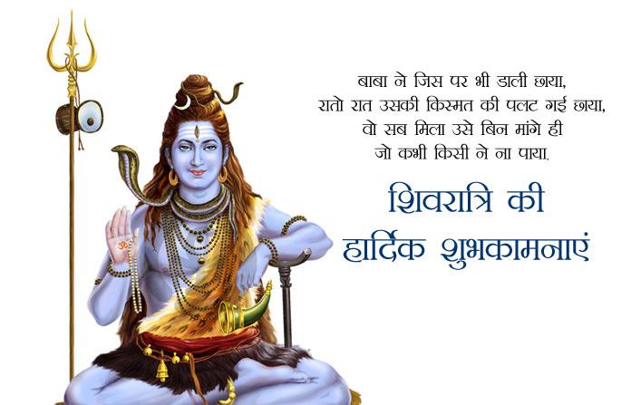 Shiva Quote